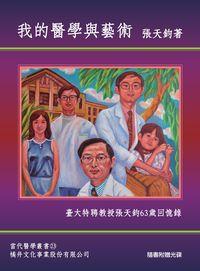 我的醫學與藝術:臺大特聘教授張天鈞63歲回憶錄