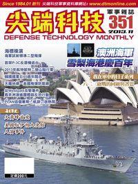 尖端科技軍事雜誌 [第351期]:澳洲海軍 雪梨海港慶百年