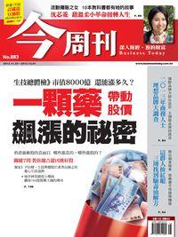 今周刊 2013/11/25 [第883期]:一顆藥帶動股價飆漲的祕密