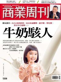 商業周刊 2013/11/25 [第1358期]:牛奶駭人
