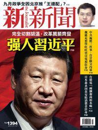 新新聞 2013/11/21 [第1394期]:強人習近平
