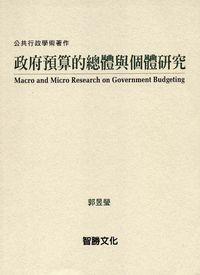 政府預算的總體與個體研究