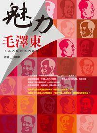 魅力毛澤東:不為人知的五大謎團