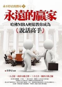 永遠的贏家:哈佛MBA輕鬆教你成為說話高手