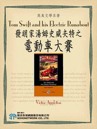 Tom Swift and his Electric Runabout = 發明家湯姆史威夫特之電動車大賽