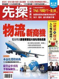 先探投資週刊 2013/11/23 [第1753期]:物流新商機