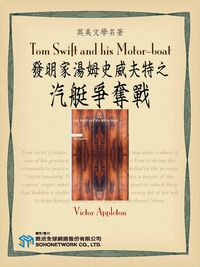 Tom Swift and his Motor-boat = 發明家湯姆史威夫特之汽艇爭奪戰