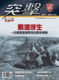 突擊雜誌Der Sturm [第101期]:戰場浮生