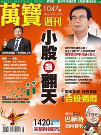 萬寶週刊 2013/11/25[第1047期]:小股飆翻天