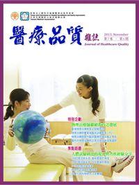 醫療品質雜誌 [第7卷‧第6期]:人體試驗研究的現況與查核經驗分享