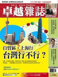 卓越雜誌 [第331期]:自貿區,上海行 台灣行不行?