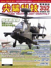 尖端科技軍事雜誌 [第352期]:陸航新強棒