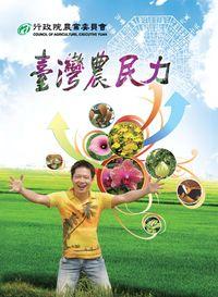 臺灣農民力