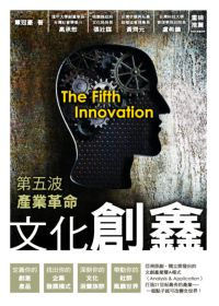 第五波產業革命:文化創鑫