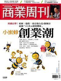 商業周刊 2013/12/02 [第1359期]:小蜜蜂創業潮