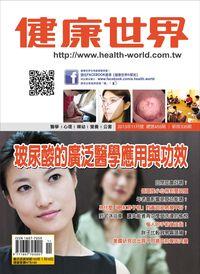 健康世界 [第455期]:玻尿酸的廣泛醫學應用與功效