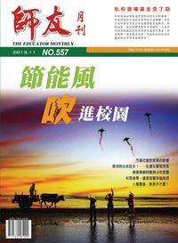 師友月刊 [第557期]:節能風吹進校園