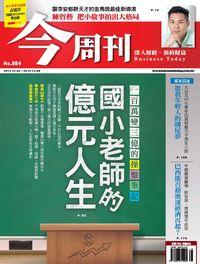 今周刊 2013/12/02 [第884期]:國小老師的億元人生