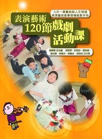 表演藝術120節戲劇活動課:九年一貫藝術與人文領域表演藝術教學現場執教手冊