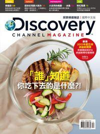 Discovery探索頻道雜誌 [第11期] [國際中文版] :「誰」知道你吃下去的是什麼?!