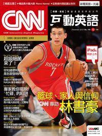 CNN互動英語 [第159期] [有聲書]:籃球、家人與信仰 CNN專訪林書豪