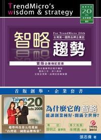 智略趨勢:臺灣第一國際品牌企業誌:For TrendMicro 20th