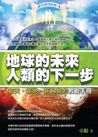 地球的未來.人類的下一步:新天.新地.新人類的教戰手冊