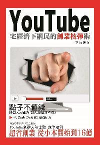 YouTube:宅經濟下網民的創業核彈術