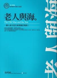 老人與海:海明威中短篇小說選
