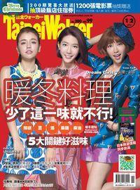 Taipei Walker [第200期]:暖冬料理 少了這一味就不行!