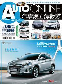Auto-Online汽車線上情報誌 [第138期]:探索專業 駕馭極限