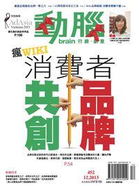 動腦雜誌 [第452期]:消費者共創品牌