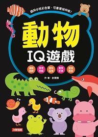 動物IQ遊戲