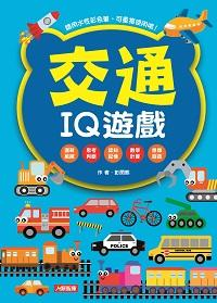 交通IQ遊戲