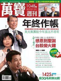 萬寶週刊 2013/12/02 [第1048期]:年終作帳