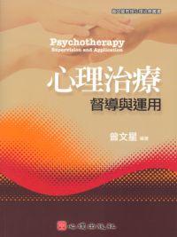 心理治療:督導與運用