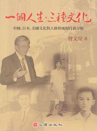 一個人生, 三種文化:中國.日本.美國文化對人格形成的自我分析