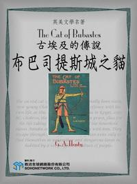 The Cat of Bubastes = 古埃及的傳說 : 布巴司提斯城之貓