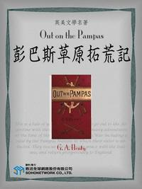 Out on the Pampas = 彭巴斯草原拓荒記