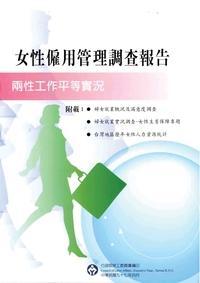 女性僱用管理調查報告