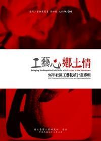 工藝心鄉土情:社區工藝扶植計畫專輯. 96年