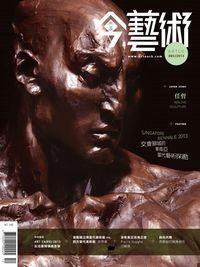 典藏今藝術 [第255期]:交會獅城的東南亞當代藝術探勘