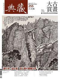 典藏古美術 [第255期]:700-1900維多利亞與亞伯特博物館:古畫大賞