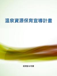 溫泉資源保育宣導計畫