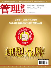 管理雜誌 [第474期]:2014年消費者心目中理想品牌