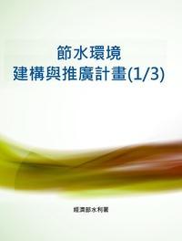 節約用水環境建構與推廣計畫. 1/3