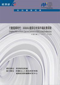 行動寬頻時代,WiMAX競爭分析與市場前景探索