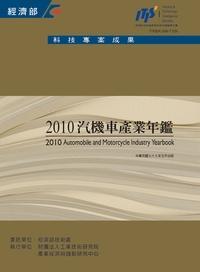 汽機車產業年鑑. 2010