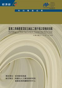 臺灣工具機產業深耕五軸加工機市場之契機與挑戰