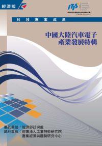 中國大陸汽車電子產業發展特輯